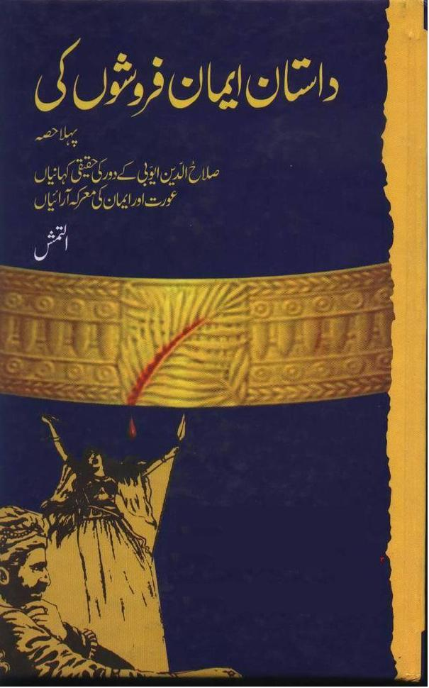Islamic pdf sunni urdu books in