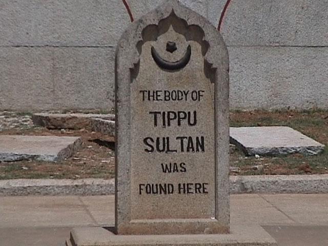 ٹیپو سلطان شہید اور انتظامِ ریاست thumbnail