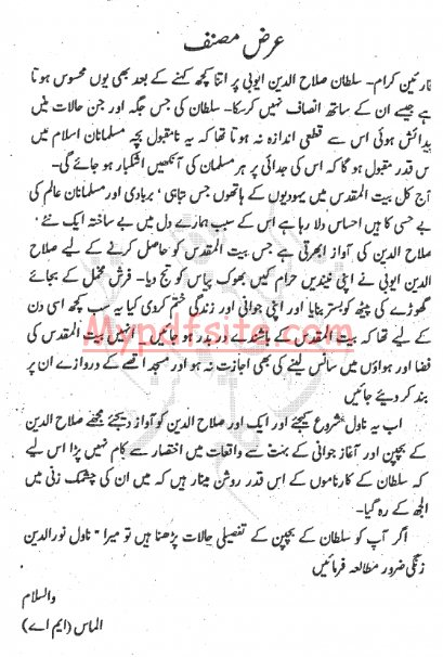 SS-Ayubi Urdu Article