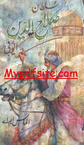 SS-Ayubi Urdu Book Title