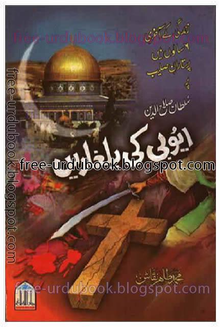 Urdu Book_Ayyubi ki Yalgharain