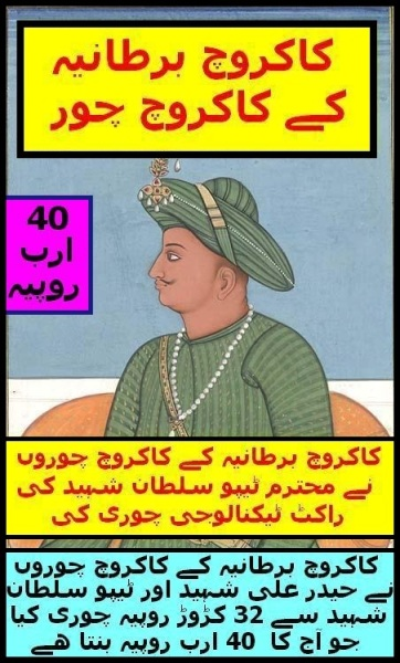Widget_Brits stole Rs 40 Arab from Mohtaram Tipu Sultan