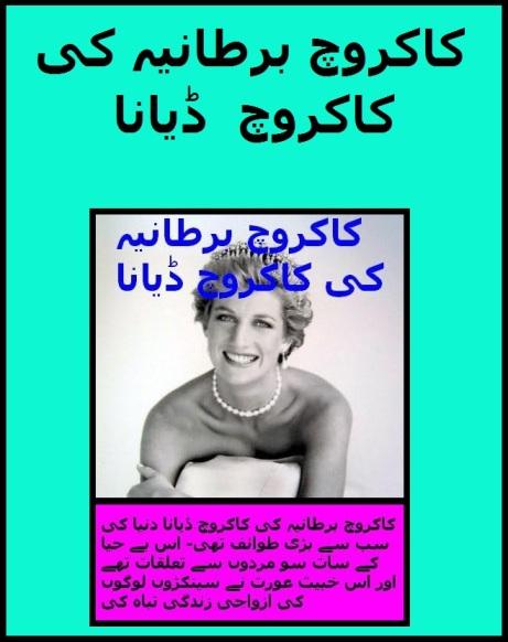 Cockroach Diana of Cockroach Britain was a Badmaash, Harami & a Khabees Woman-4