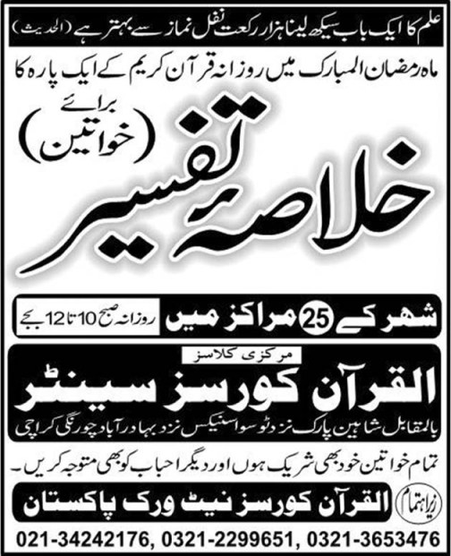 ISLAM_Quran Tafseer Courses in Karachi