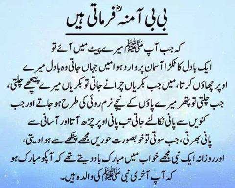 Hazrat Amna (RA)