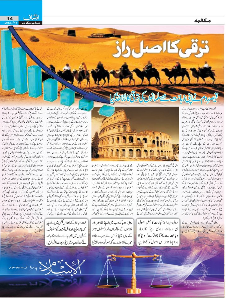 Secret of the rise of the Muslim Progress_Ausaf_15-09-13