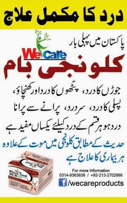 WIDGET_Kalonji Bam Medicine_Pic